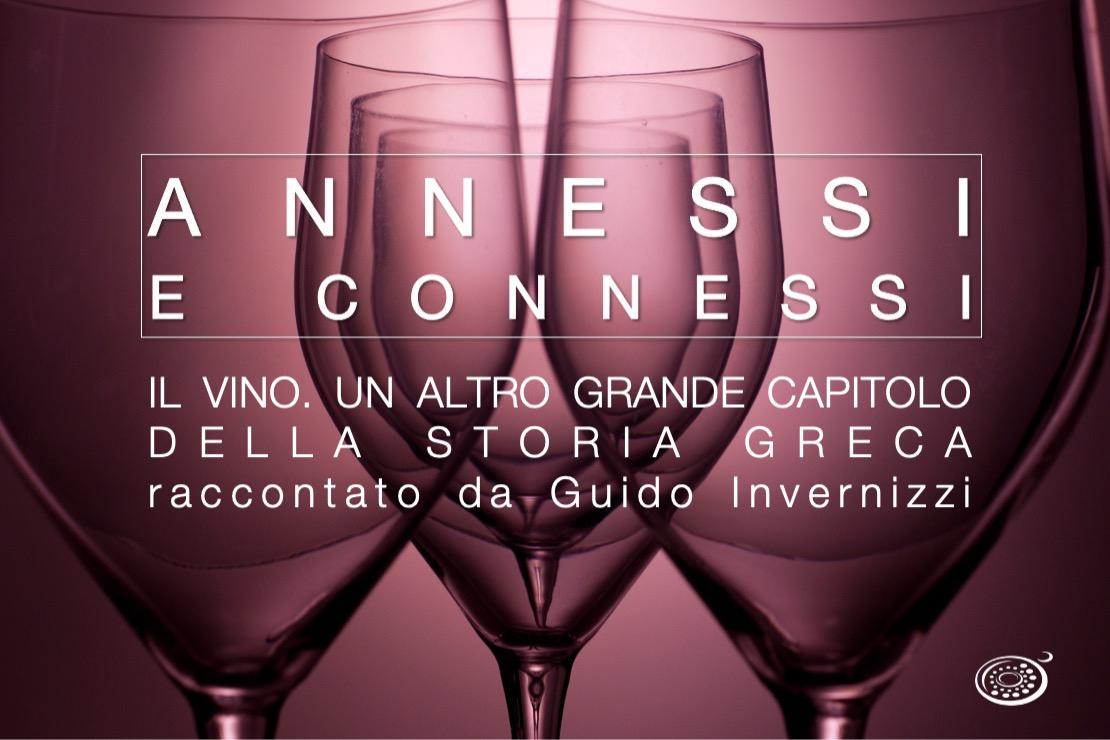 Annessi e Connessi | Il vino. Un altro grande capitolo della storia greca